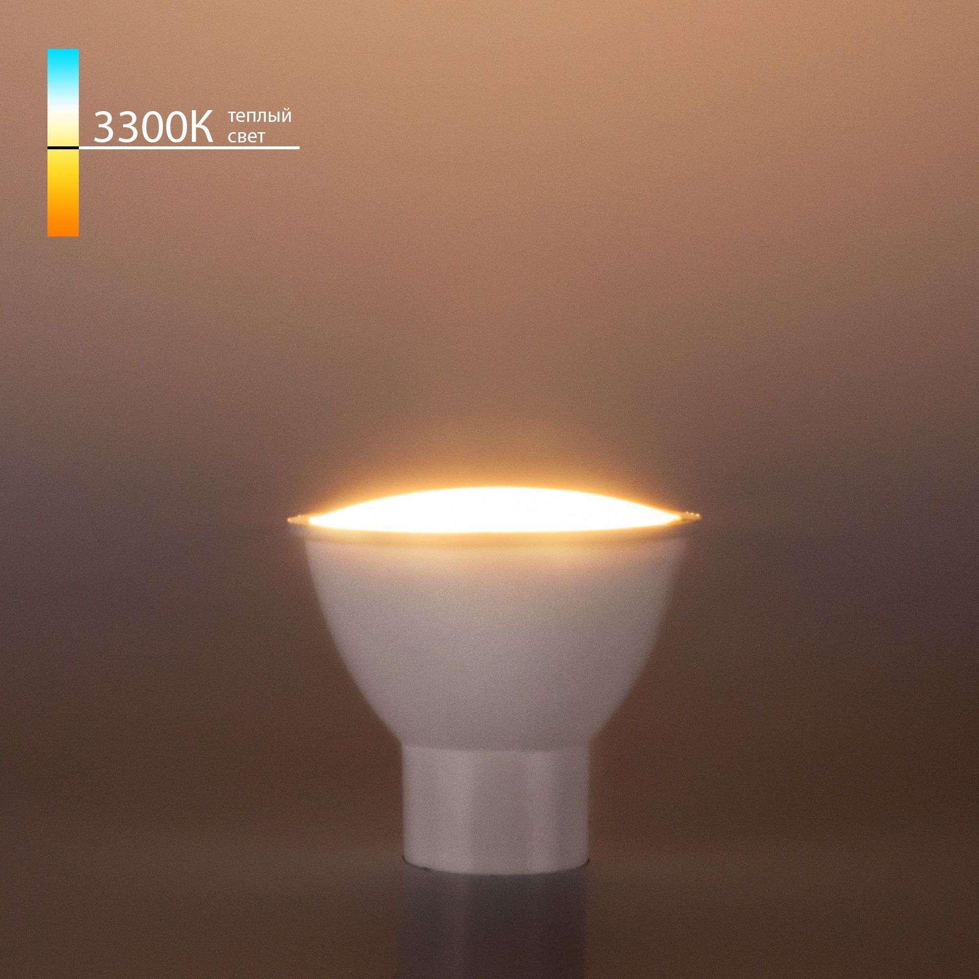 Cветодиодная лампа JCDR 5W 3300K GU10 GU10 LED 5W 3300K