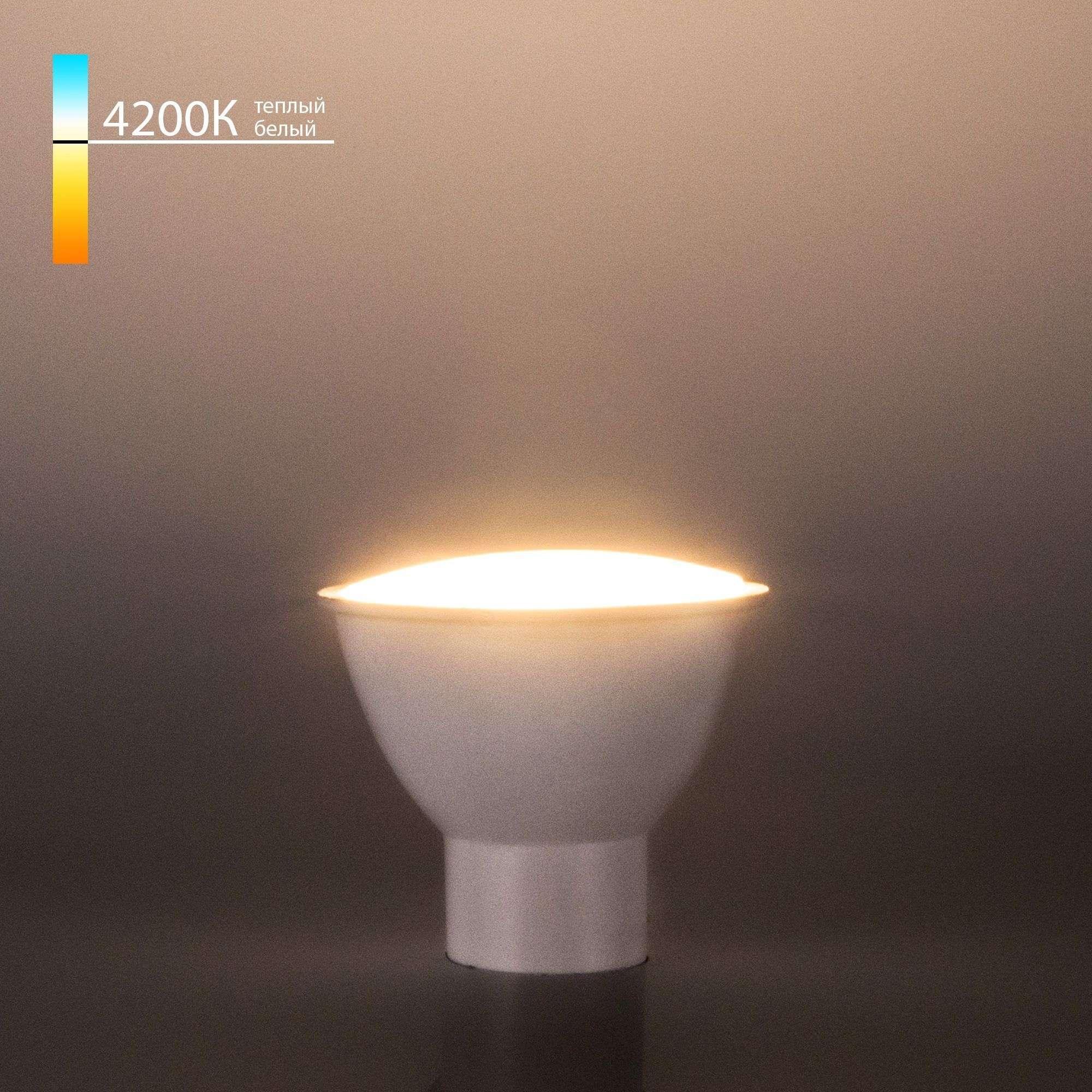 Cветодиодная лампа JCDR 5W 4200K GU10 GU10 LED 5W 4200K