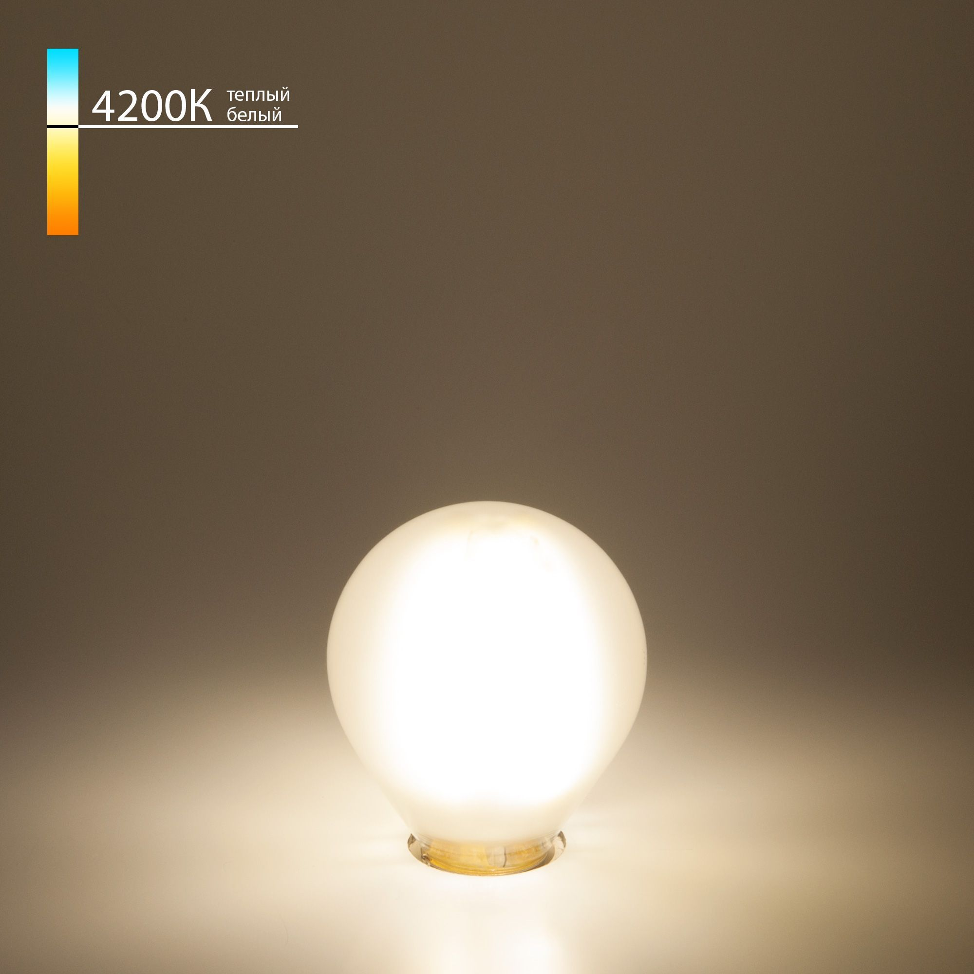 Филаментная светодиодная лампа G45 6W 4200K E14 Classic F 6W 4200K E14 белый матовый