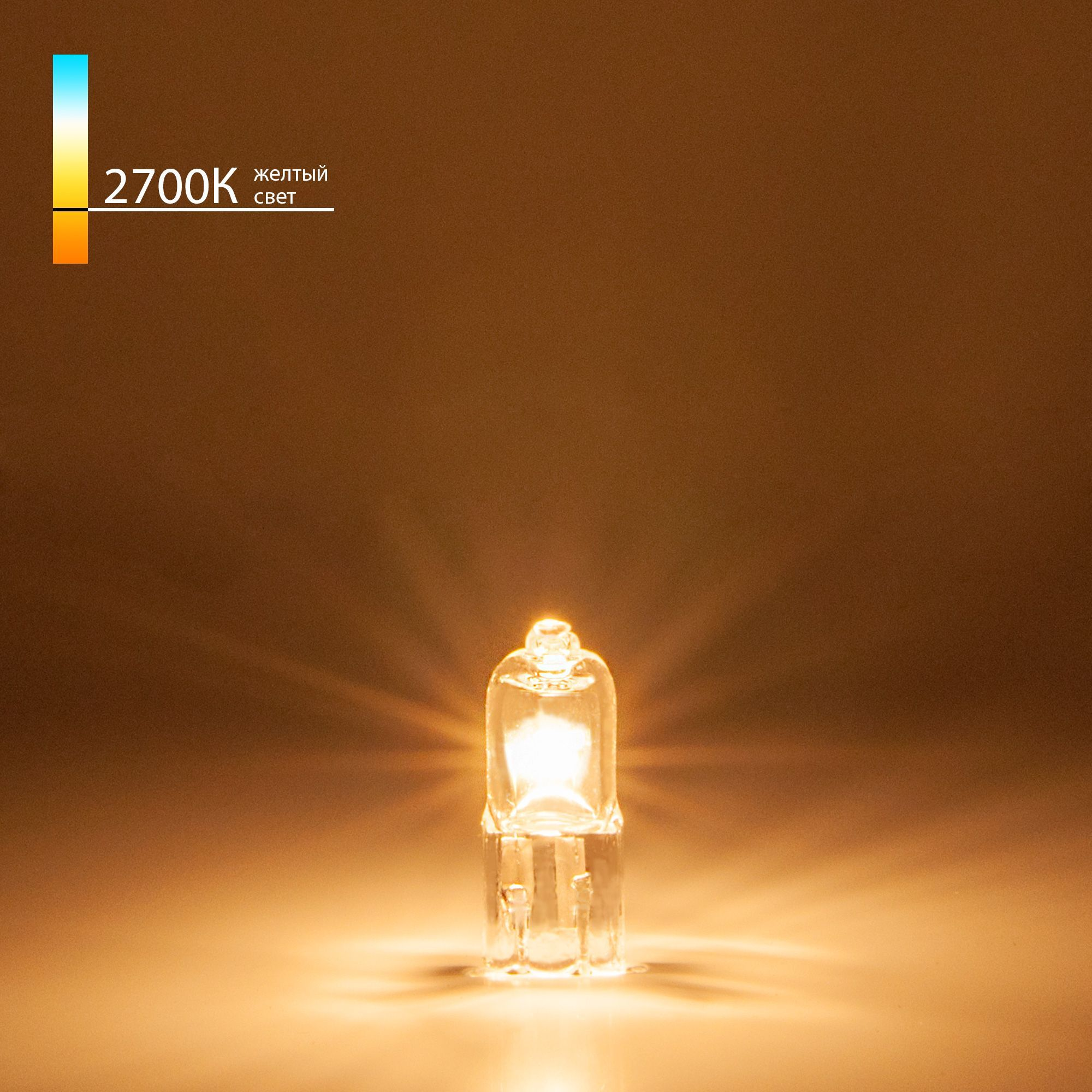 Галогенная лампа 20W G4 G4 12V20W Super Light