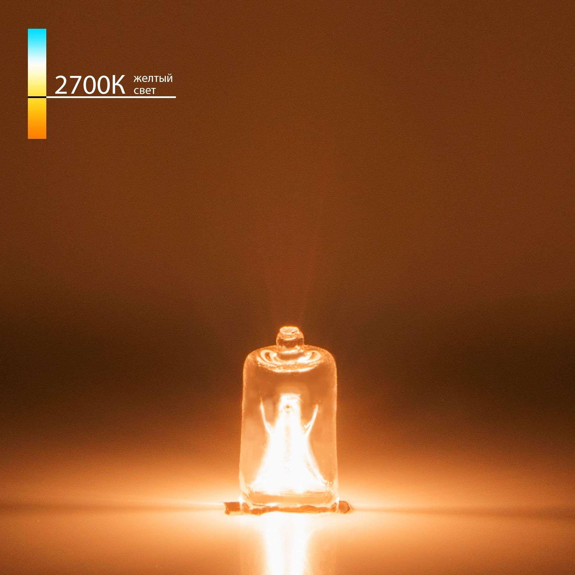 Галогенная лампа 20W G9 G9 220V20W