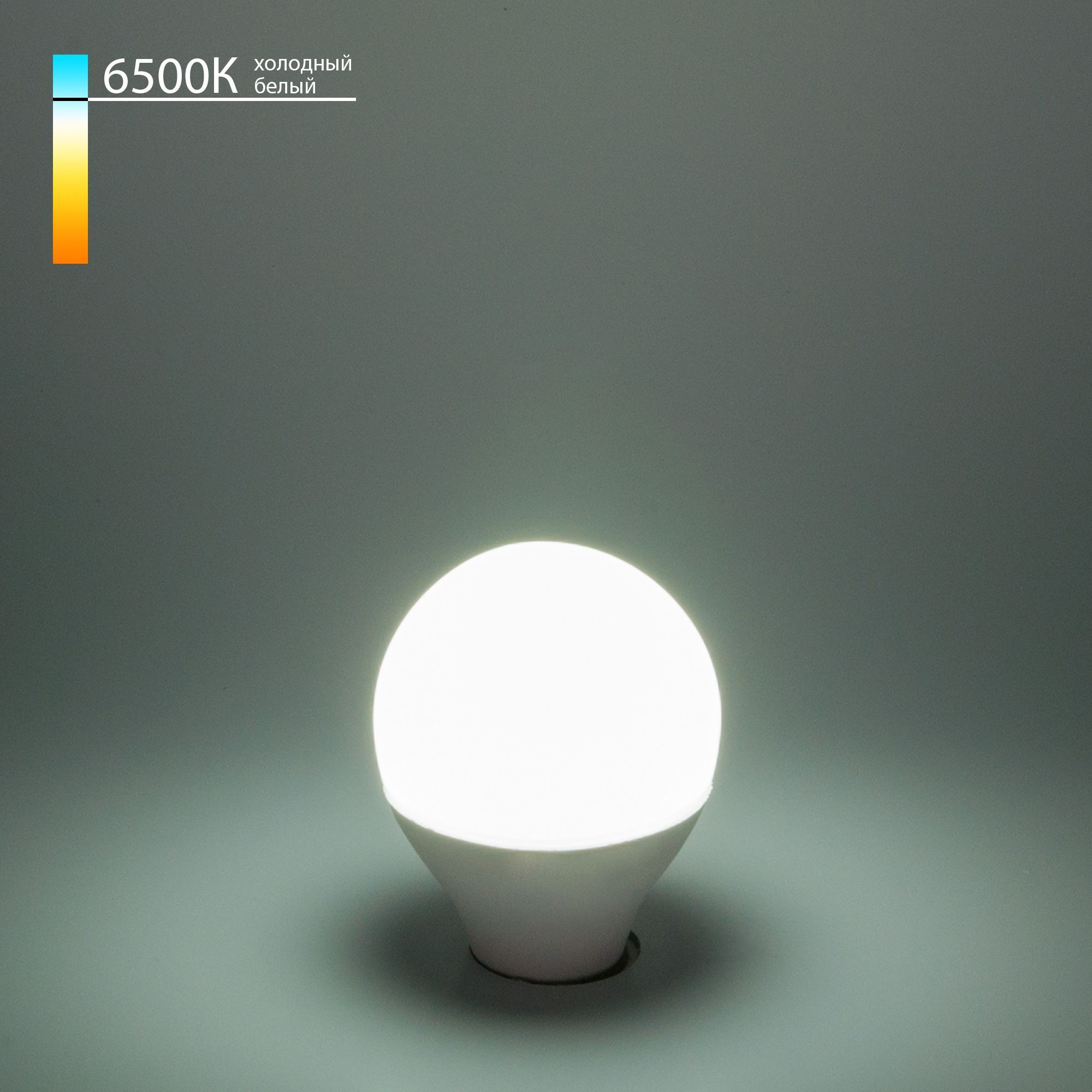 Светодиодная лампа G45 7W 6500K E14 Mini Classic LED 7W 6500K E14 матовое стекло