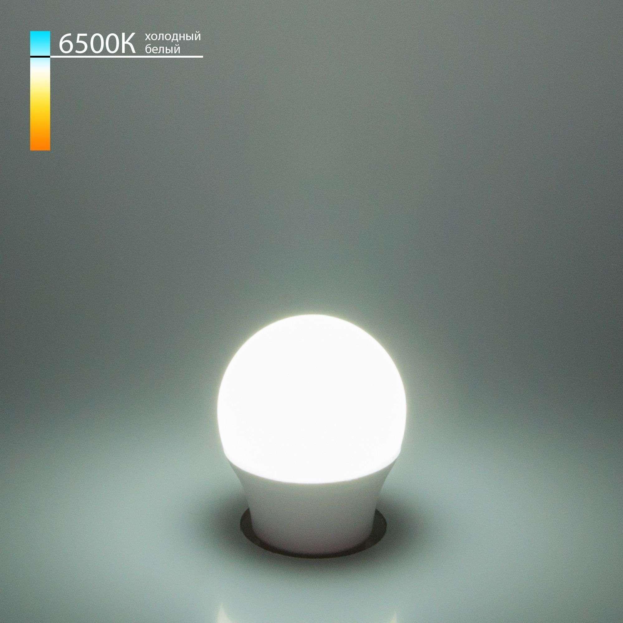 Светодиодная лампа G45 7W 6500K E27 Mini Classic LED 7W 6500K E27 матовое стекло