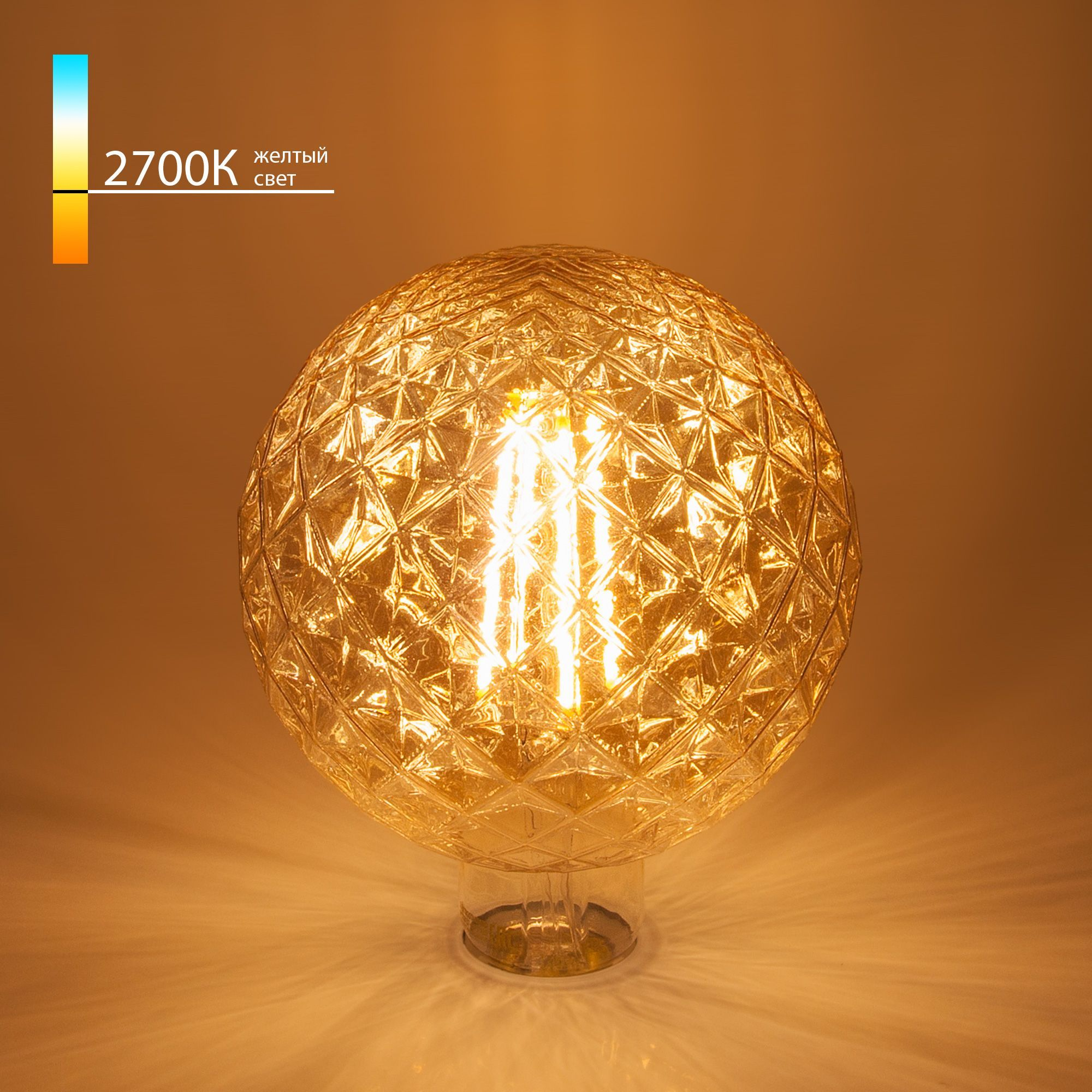 Филаментная светодиодная лампа Globe 8W 2700K E27 BL155