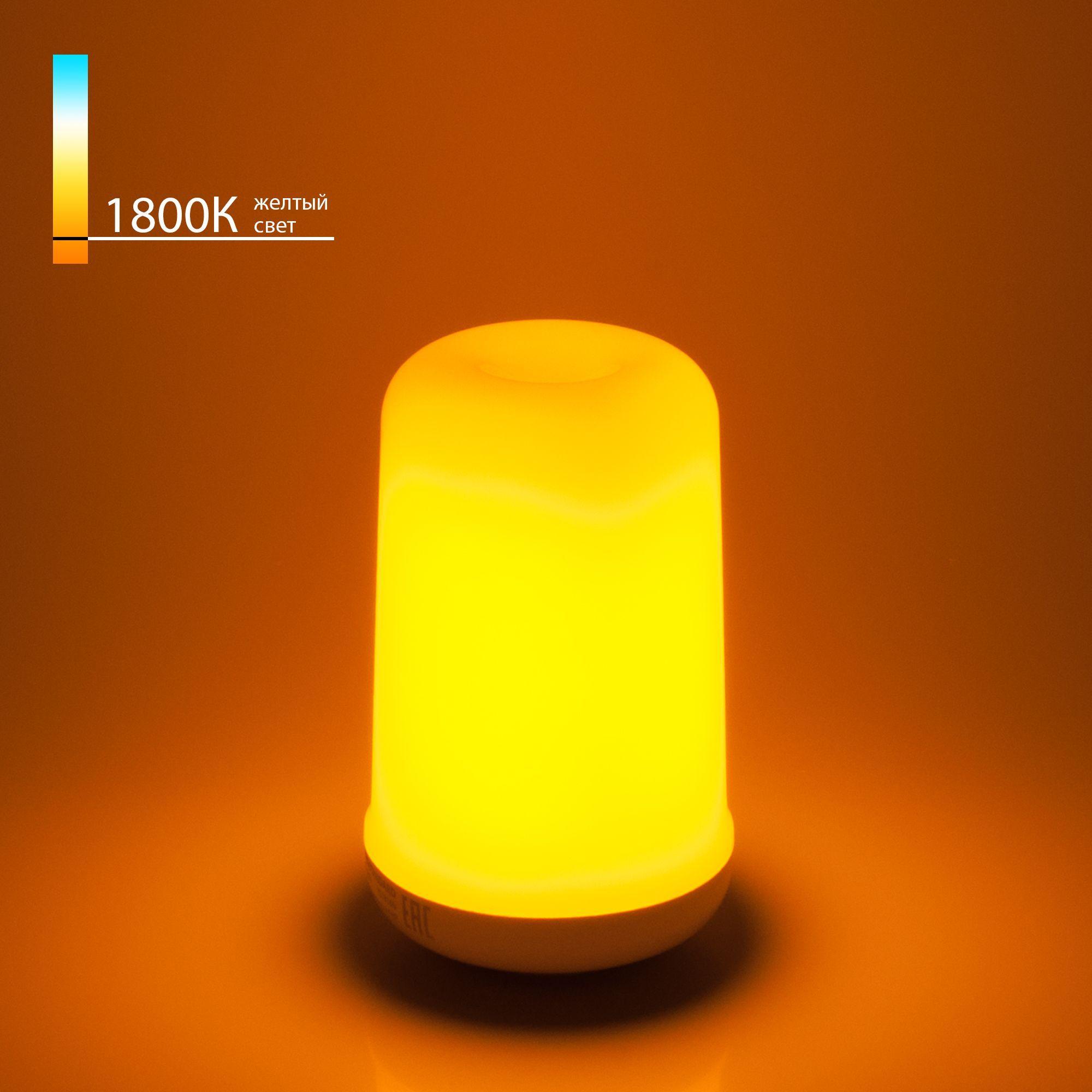 Светодиодная лампа Имитация пламени