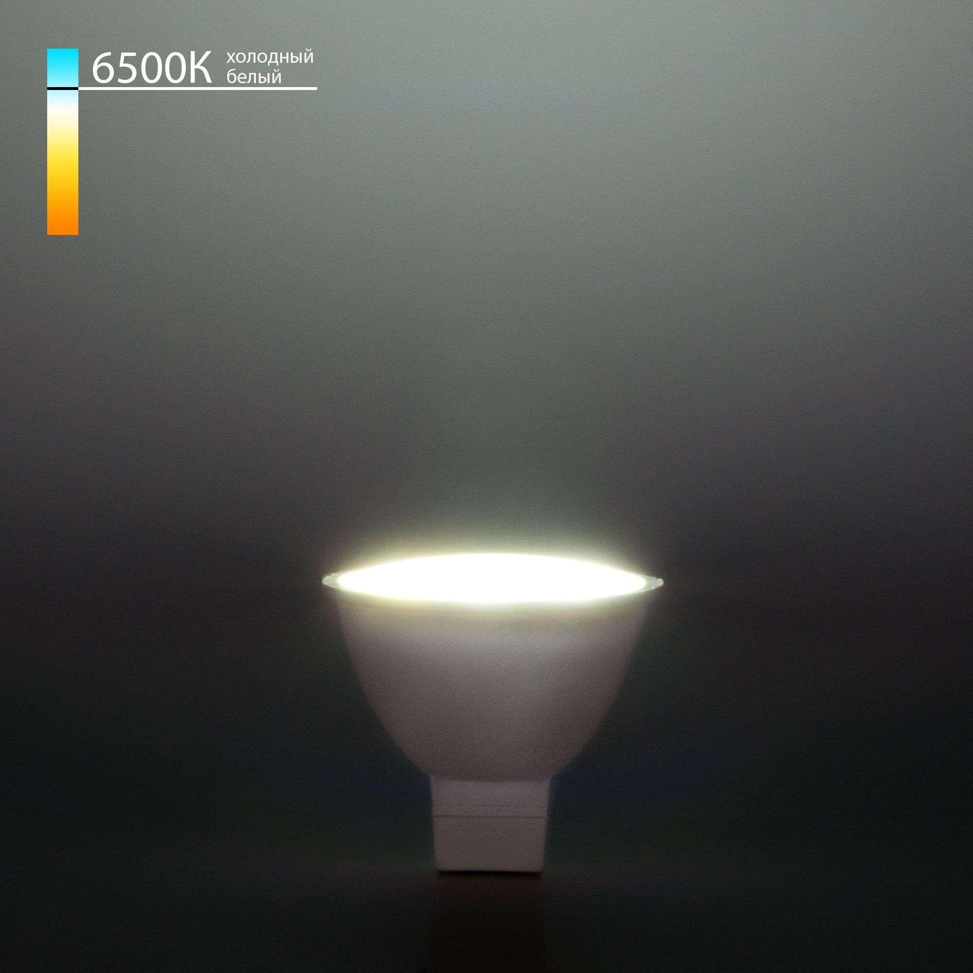 Светодиодная лампа JCDR 9W 6500K G5.3 JCDR01 9W 220V 6500K
