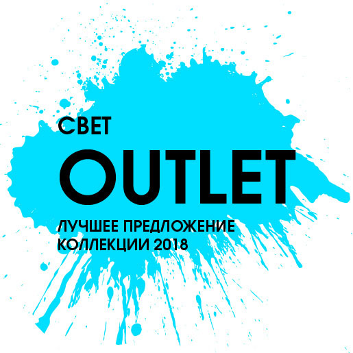 Свет Outlet